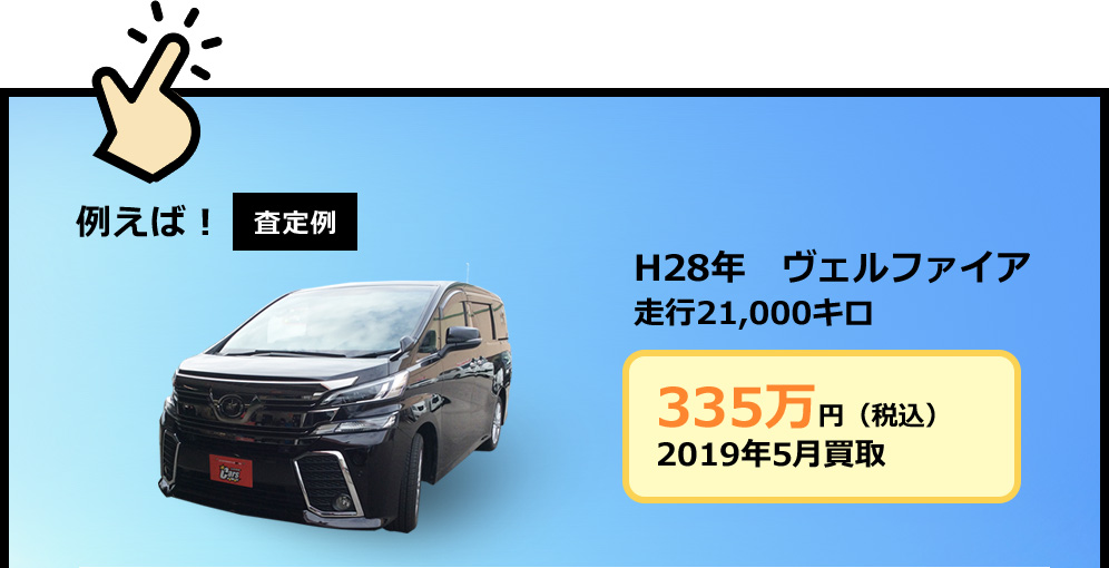 H28年 ヴェルファイア 走行21,000キロ 335万円(税込)2019年5月買取