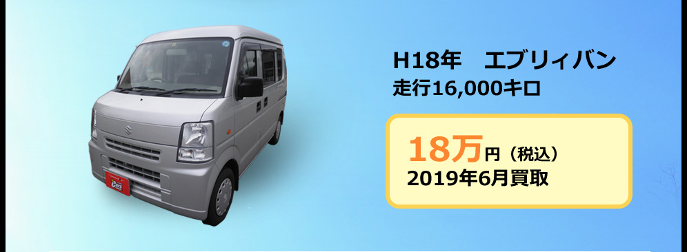 H18年 エブリィバン 走行16,000キロ 18万円(税込)2019年6月買取