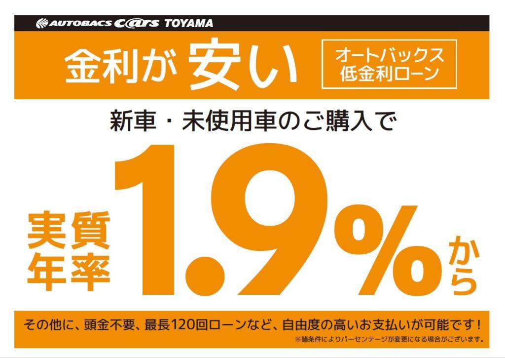 オートローン低金利1.9 %
