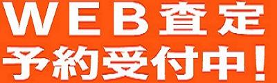 高値車買取・下取/オートバックス・カーズ富山