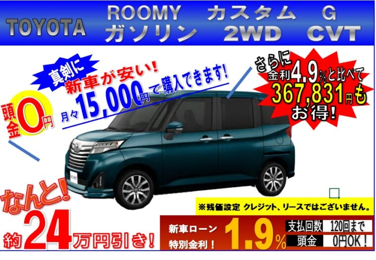 トヨタ ルーミー 新車 新型 販売 中古車 値引き