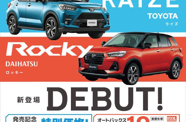 新車購入 トヨタライズ&ダイハツロッキー発売キャンペーン
