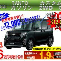 新型タント、未使用車、新古車、新車、値引き、安い