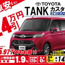タンク ルーミー 違い マイナーチェンジ 燃費 価格