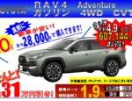 トヨタ RAV4 カーオブザイヤー 石川 金沢 砺波