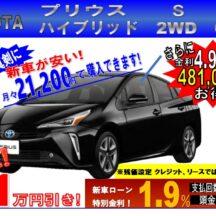 プリウス 新型 ハイブリッド 新車 値引き 石川 北陸