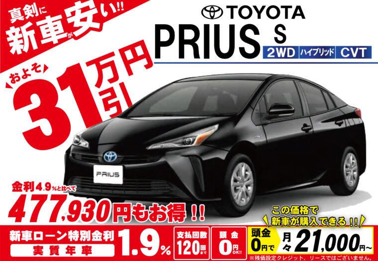 プリウス 新型 値引き 新車 価格 オプション ハイブリッド