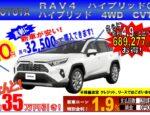 RAV4 ハイブリッド G 新型 富山 高岡 砺波 魚津 石川 金沢