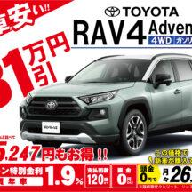 新型 RAV4 アドベンチャー ハイブリッド 値引き 価格 カスタム