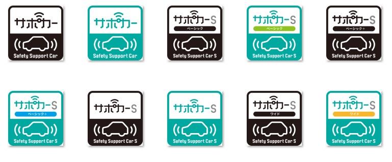 サポカー補助金-マーク-対象車種-トヨタ-ダイハツ-ニッサン-ホンダ-マツダ-ダイハツ-スズキ
