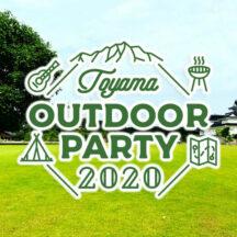 富山-アウトドア-パーティー-イベント