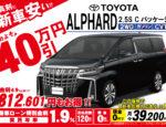 30系-トヨタ-アルファード-値引き-新型-ハイブリッド-燃費