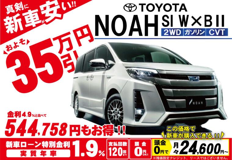 トヨタ ノア ハイブリッド 価格 新型 値引き 中古