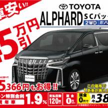 30-アルファード-燃費-納車-新車-後期-価格