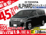 30-アルファード-新型-トヨタ-燃費