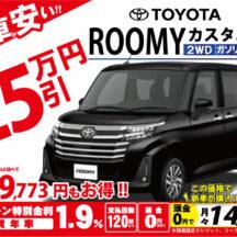ルーミー 新型 トヨタ 新車 価格 安い