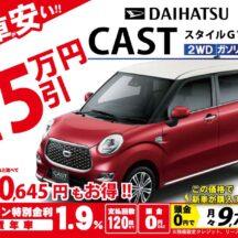 ダイハツ-キャスト-スタイル-新車-燃費-安い
