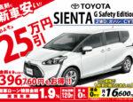トヨタ-シエンタ-ハイブリッド-値引き-価格-グレード