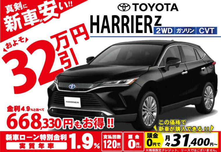 新型-ハリアー-ハイブリッド-新車