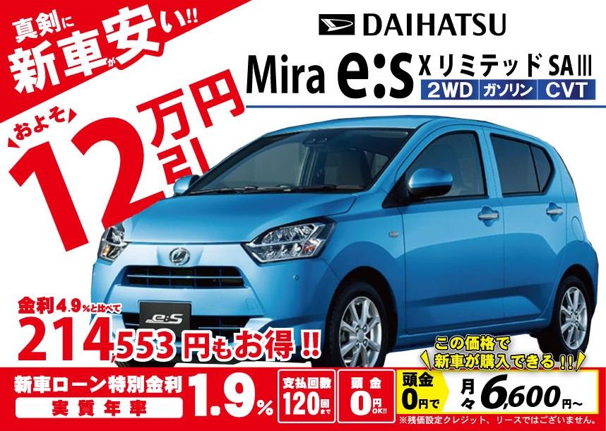 ダイハツ-新車-ミライース-安い-価格