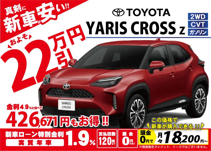 ヤリスクロス-トヨタ-新車-納期