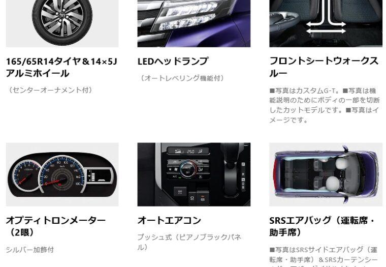 ルーミー 新型 トヨタ 主要装備 価格