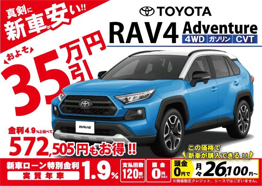トヨタ-RAV4-新車-値引き-富山-北陸-石川