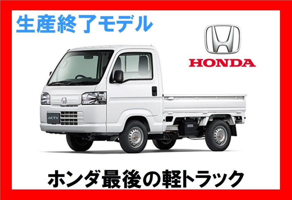 ホンダ HONDA アクティ 軽トラック 生産終了モデル 入庫情報