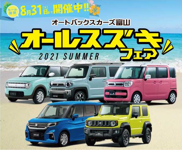 スズキ SUZUKI 富山 イベント 2021