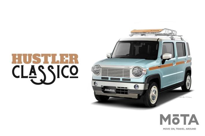 スズキ ハスラー コンプリートカー カスタマイズカー CKASSICO